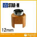 starm/スターエム ドリルストッパー 12mm 5005-120 1個