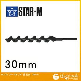starm(スターエム) アースドリル園芸用 30mm 30-300 1点
