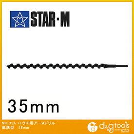 starm/スターエム ハウス用アースドリル単溝型 35mm 31A-350