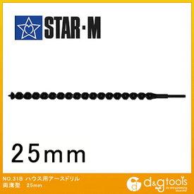 starm/スターエム ハウス用アースドリル B両溝型 25mm 31B-250 1本