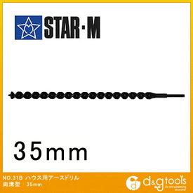 スターエム ハウス用アースドリル 両溝型 35mm (31B-350)
