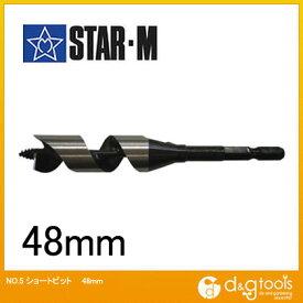 スターエム ショートビット 50mm (5-500) 木工用ショートビット ドリル 木工 木工用 ショートビット