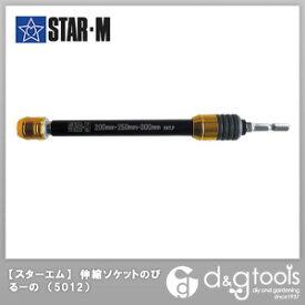 スターエム 伸縮ソケットのびるーの (5012)