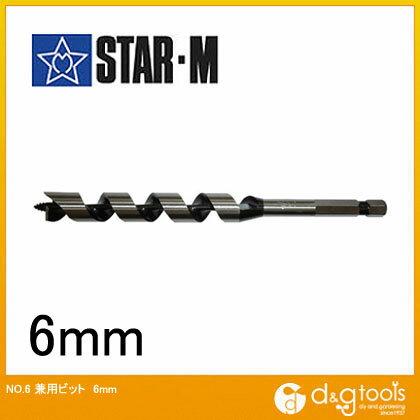 スターエム 兼用ビット 6mm (6-060)