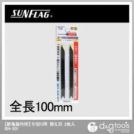 サンフラッグ 引切り用 替え刃 (BN-201) 2枚 鋸替刃 替刃