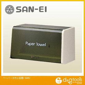 SANEI ペーパータオル容器 W45