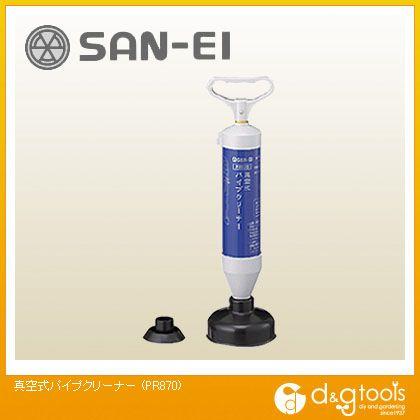 三栄水栓 真空式パイプクリーナー PR870