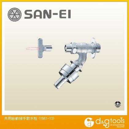 三栄水栓 共用自動接手散水栓 (Y861-13)