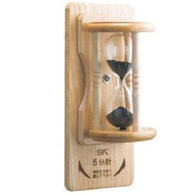 SATO サウナ用砂時計 5分計 1734-50