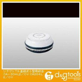 重松 TS 直結式小型吸収缶 CA−304L2/OV (×1個) CA304L2OV