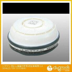 重松 防じん機能付き吸収缶有機用 (×1個) CA304L3OV