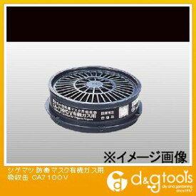 重松 防毒マスク有機ガス用吸収缶 (CA710OV)