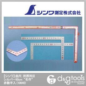 """シンワ測定 曲尺同厚同目""""名作""""赤数字入(さしがね) シルバー 50cm 10640"""
