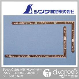 シンワ測定 サンデーカーペンターさしがね 30×15cm 12416 1本