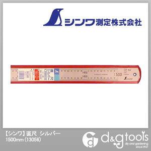 シンワ測定 シンワ直尺1500mm シルバー 1500mm 13056