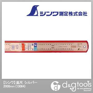 シンワ測定 シンワ直尺2000mm シルバー 2000mm 13064