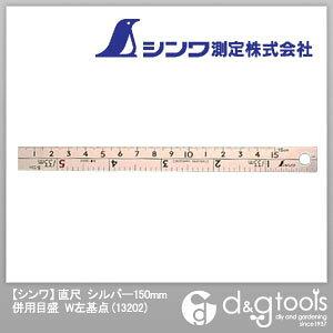 シンワ測定 直尺併用目盛W左基点 シルバー 150mm 13202