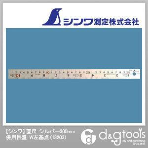 シンワ測定 直尺併用目盛W左基点 シルバー 300mm 13203