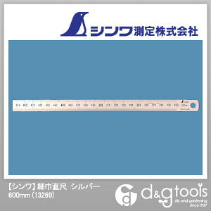 シンワ測定 シンワシンワ細巾直尺600mm シルバー 600mm 13269