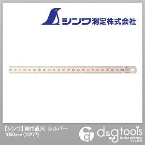 シンワ測定 シンワ細巾直尺1000mm シルバー 1000mm 13277