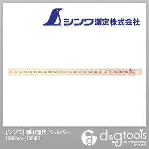シンワ測定 シンワ細巾直尺1500mm シルバー 1500mm 13285