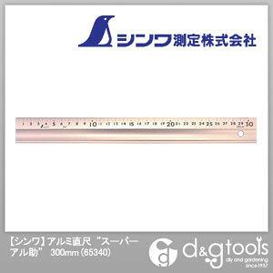 シンワ測定 アルミ直尺 スーパーアル助 300mm 65340