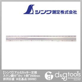 シンワ測定 シンワ「カット師」2500mmW左基点 2500mm 65092