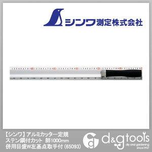シンワ測定 シンワアルミカッター定規カット師1M取手付 1000mm 65093