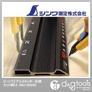 シンワ測定 シンワアルミカッター定規カット師EX60cm 60cm 65030