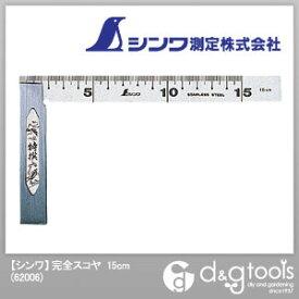 シンワ測定 シンワシンワ完全スコヤ15cm 215 x 120 x 4 mm 62006 1点