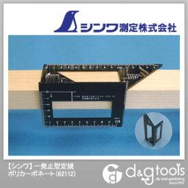 シンワ測定 一発止型定規ポリカーボネート 62112