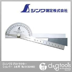 シンワ測定 シンワプロトラクターNo.192本竿 シルバー 62490