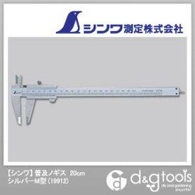 シンワ測定 普及ノギス M型 シルバー 20cm (19912) ノギス