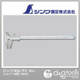 シンワ測定 普及ノギス M型 シルバー 30cm (19913) ノギス