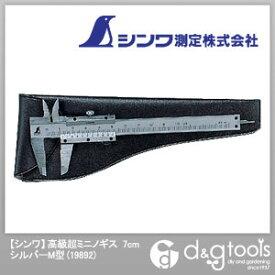 シンワ測定 シンワ高級超ミニノギス70mm シルバー 7cm 19892