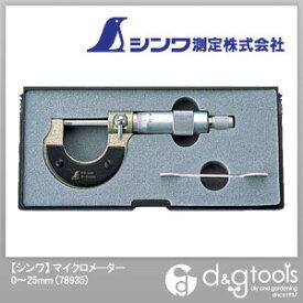 シンワ測定 マイクロメーター 0?25mm (78935) マイクロメーター マイクロ マイクロメータ