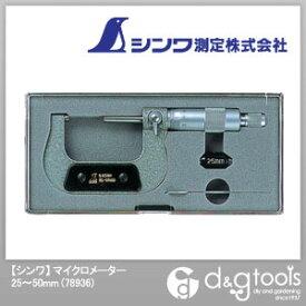 シンワ測定 マイクロメーター 25?50mm (78936) マイクロメーター マイクロ マイクロメータ