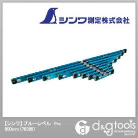 シンワ測定 ブルーレベル Pro 水平器 900mm 76395