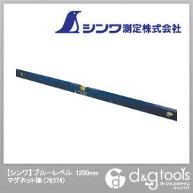 シンワ測定 ブルーレベルマグネット無水平器 1200mm 76374
