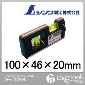 シンワ測定 ハンディレベル B 水平器 100mm (76048) 水平器 水平 水平機