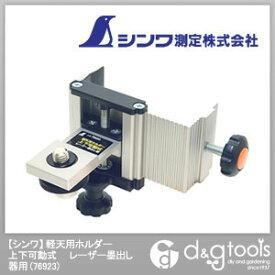 シンワ測定 軽天用ホルダー上下可動式レーザー墨出し器用 76923 1個