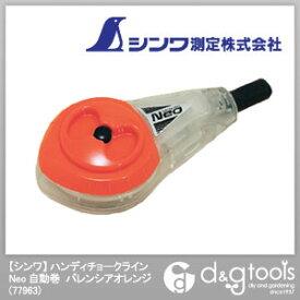 シンワ測定 ハンディチョークラインNeo自動巻 バレンシアオレンジ 77963