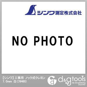 シンワ測定 工事用ノック式クレヨン 白 201 x 46 x 15 mm 78465
