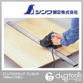 シンワ測定 シンワIクランプワンタッチ式1.2m 1200mm 77821
