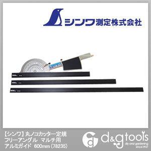 シンワ測定 丸ノコカッター定規フリーアングルマルチ用アルミガイド 600mm 78235