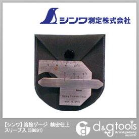 シンワ測定 溶接ゲージ 精密仕上 スリーブ入 (58691)