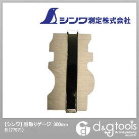 シンワ測定 型取りゲージB 300mm 77971