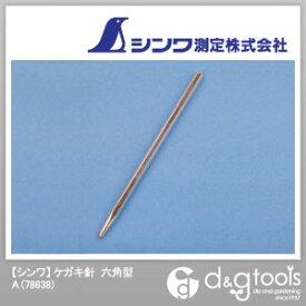 シンワ測定 ケガキ針 六角型 A (78638) ケガキ ケガキ針 ケガキ芯