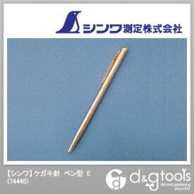 シンワ測定 ケガキ針 ペン型 E (74445) ケガキ ケガキ針 ケガキ芯