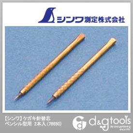 シンワ測定 ケガキ針替芯 ペンシル型用 (78650) 2本 ケガキ ケガキ針 ケガキ芯